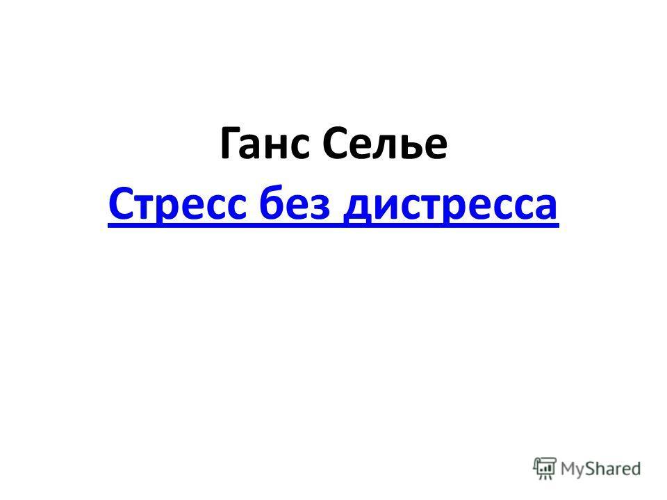 Ганс Селье Стресс без дистресса Стресс без дистресса