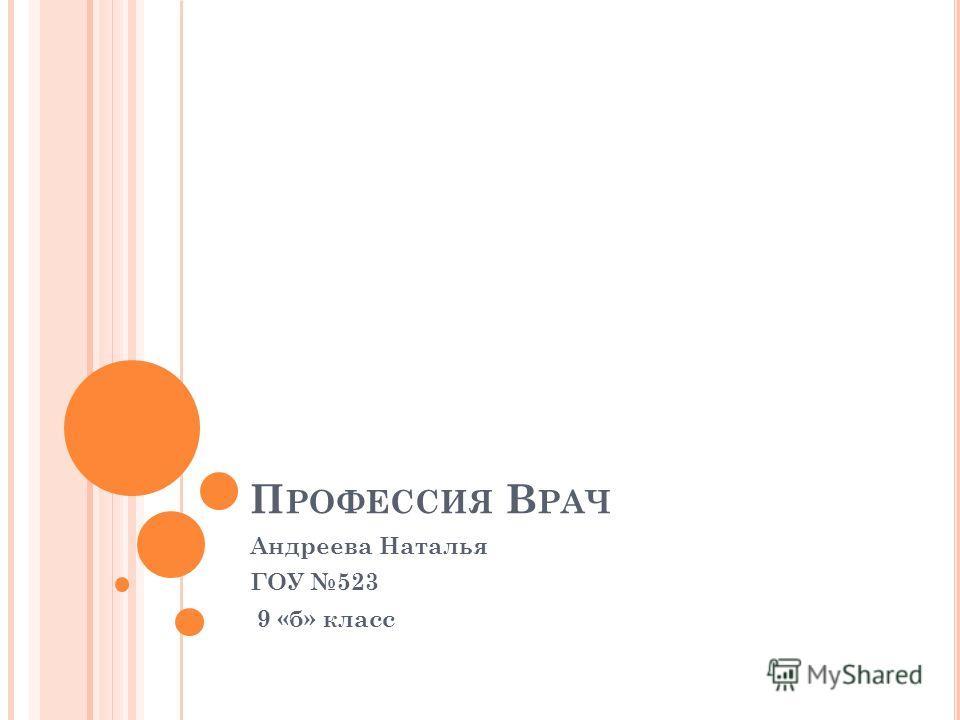 П РОФЕССИЯ В РАЧ Андреева Наталья ГОУ 523 9 «б» класс