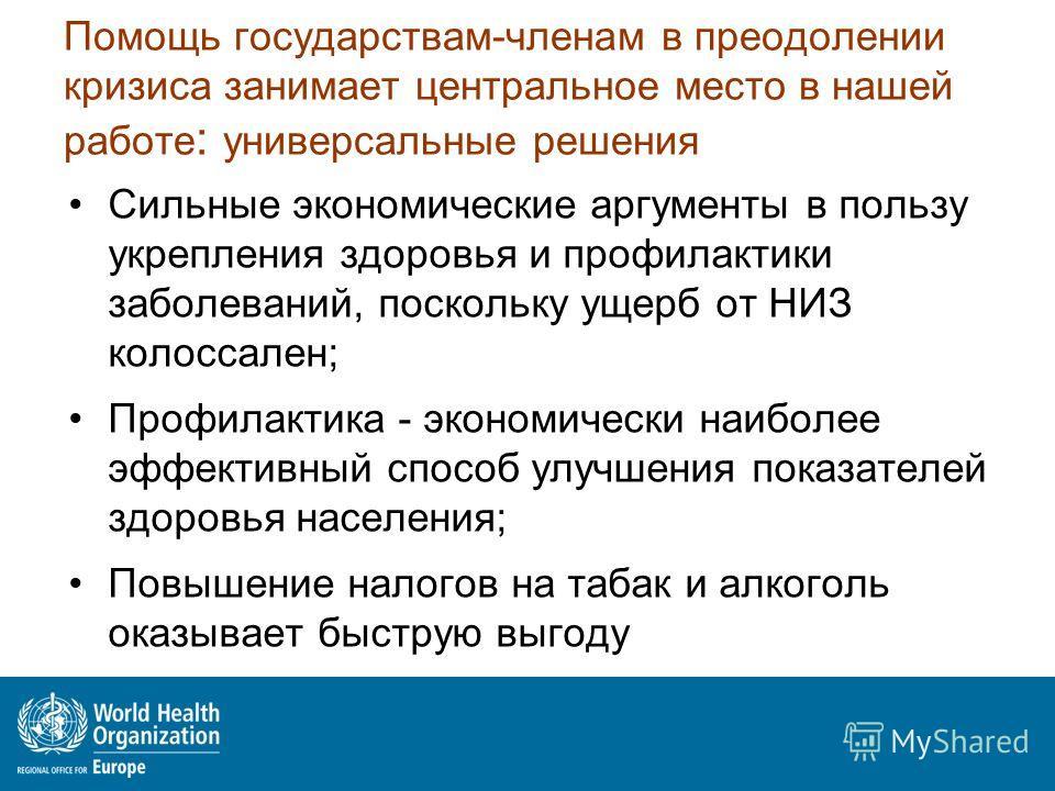 Помощь государствам-членам в преодолении кризиса занимает центральное место в нашей работе : универсальные решения Сильные экономические аргументы в пользу укрепления здоровья и профилактики заболеваний, поскольку ущерб от НИЗ колоссален; Профилактик