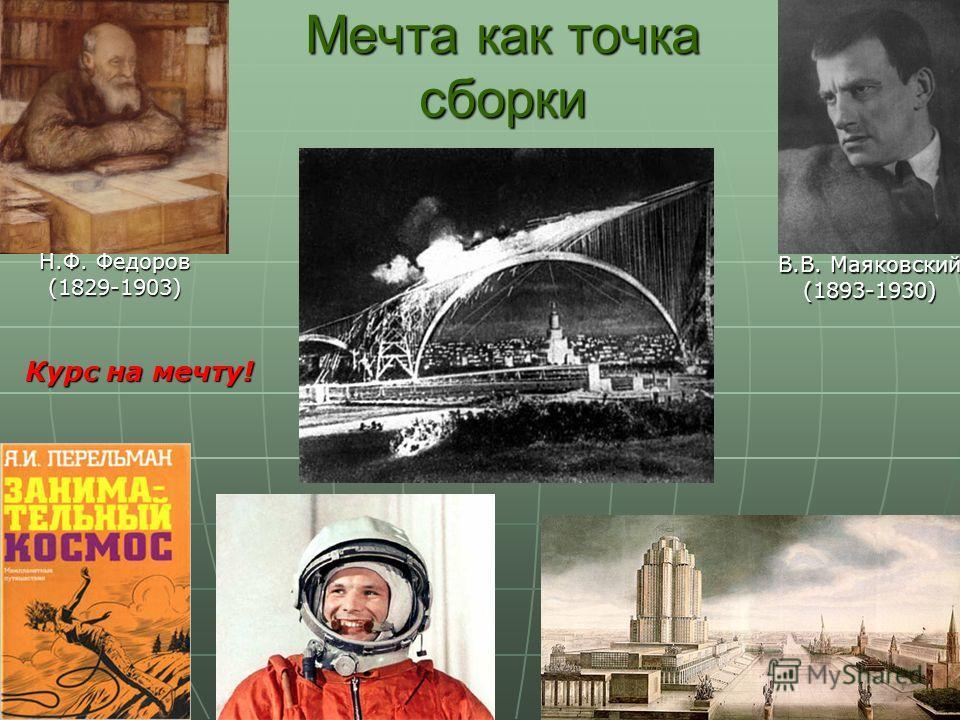 19 Мечта как точка сборки Н.Ф. Федоров (1829-1903) В.В. Маяковский (1893-1930) Курс на мечту!