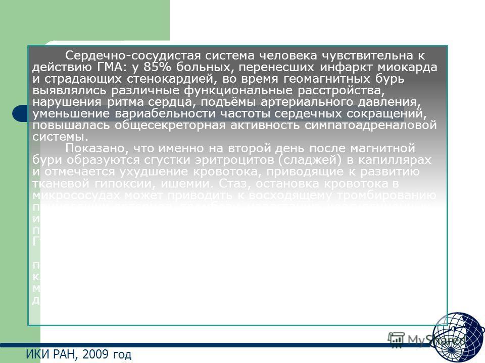 ИКИ РАН, 2009 год Сердечно-сосудистая система человека чувствительна к действию ГМА: у 85% больных, перенесших инфаркт миокарда и страдающих стенокардией, во время геомагнитных бурь выявлялись различные функциональные расстройства, нарушения ритма се