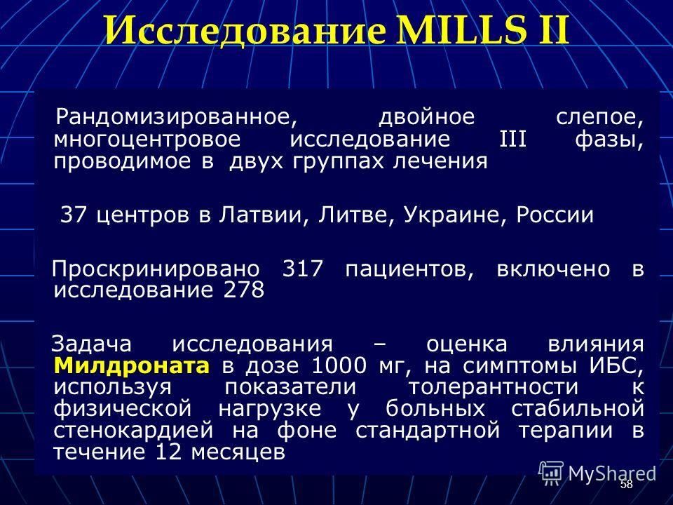 Исследование MILLS II Рандомизированное, двойное слепое, многоцентровое исследование III фазы, проводимое в двух группах лечения 37 центров в Латвии, Литве, Украине, России Проскринировано 317 пациентов, включено в исследование 278 Милдроната Задача