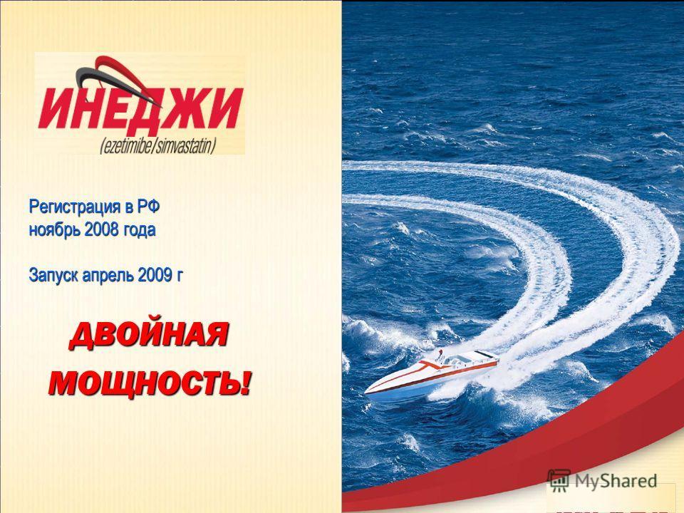 ДВОЙНАЯМОЩНОСТЬ! Регистрация в РФ ноябрь 2008 года Запуск апрель 2009 г