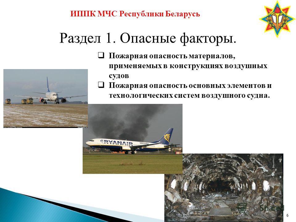Раздел 1. Опасные факторы. Пожарная опасность материалов, применяемых в конструкциях воздушных судов Пожарная опасность основных элементов и технологических систем воздушного судна. 6 ИППК МЧС Республики Беларусь
