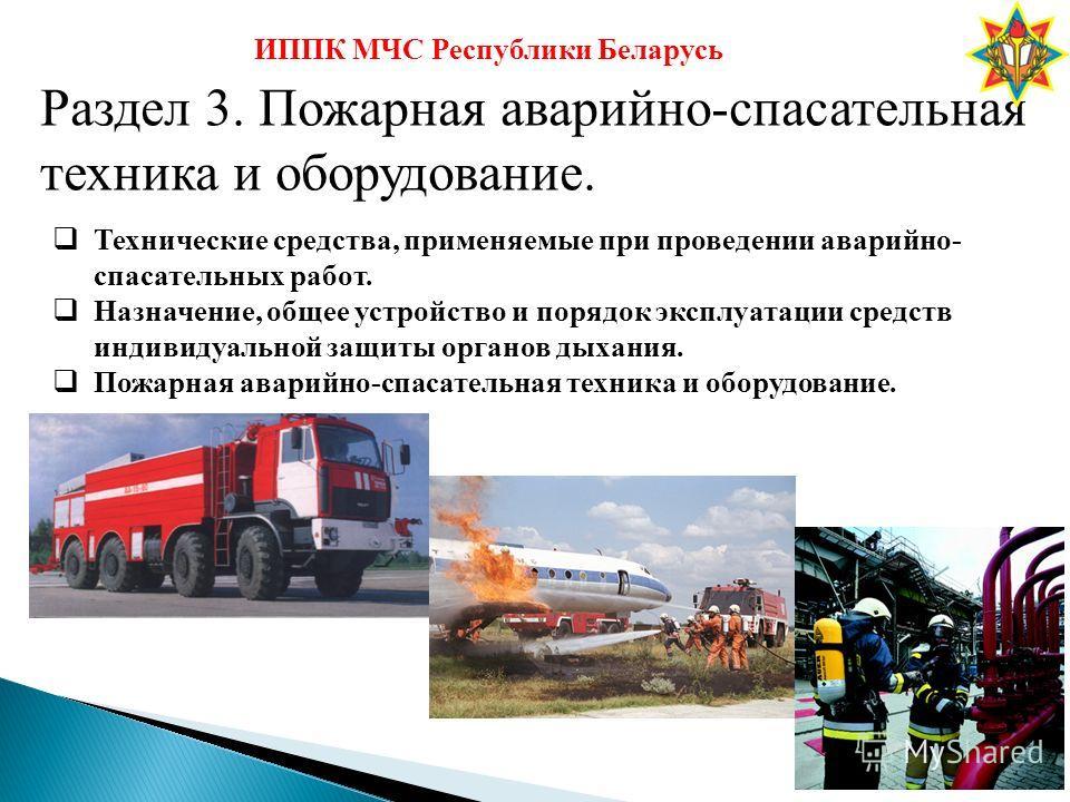8 Раздел 3. Пожарная аварийно-спасательная техника и оборудование. Технические средства, применяемые при проведении аварийно- спасательных работ. Назначение, общее устройство и порядок эксплуатации средств индивидуальной защиты органов дыхания. Пожар