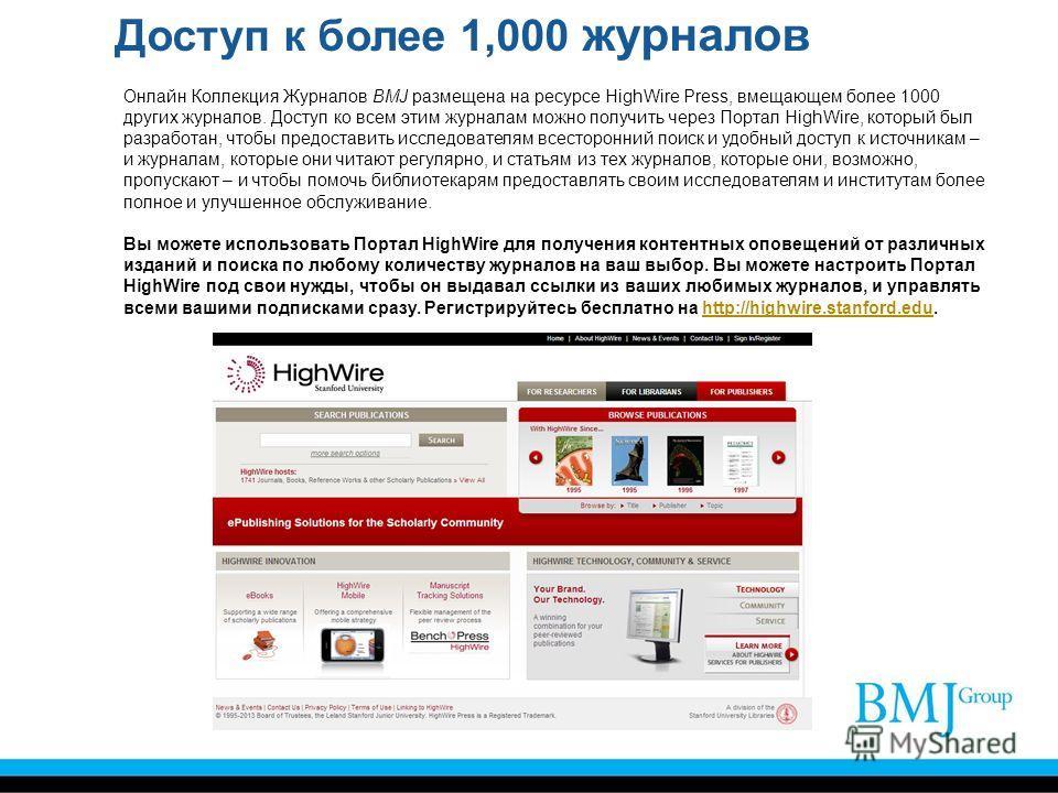Доступ к более 1,000 журналов Онлайн Коллекция Журналов BMJ размещена на ресурсе HighWire Press, вмещающем более 1000 других журналов. Доступ ко всем этим журналам можно получить через Портал HighWire, который был разработан, чтобы предоставить иссле