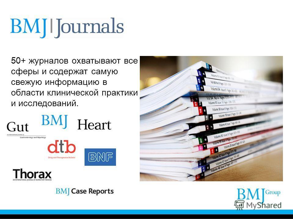 50+ журналов охватывают все сферы и содержат самую свежую информацию в области клинической практики и исследований.