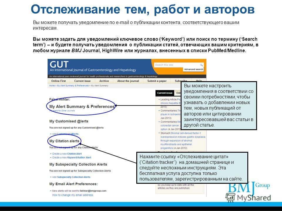 Вы можете получать уведомление по e-mail о публикации контента, соответствующего вашим интересам. Вы можете задать для уведомлений ключевое слово (Keyword) или поиск по термину (Search term) – и будете получать уведомления о публикации статей, отвеча