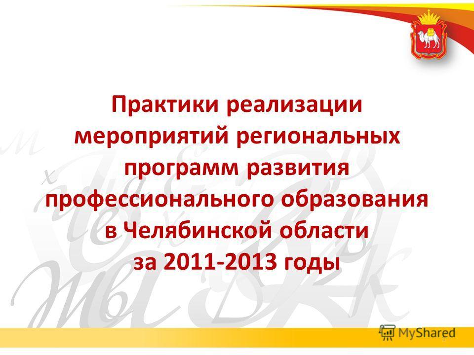 Практики реализации мероприятий региональных программ развития профессионального образования в Челябинской области за 2011-2013 годы 1