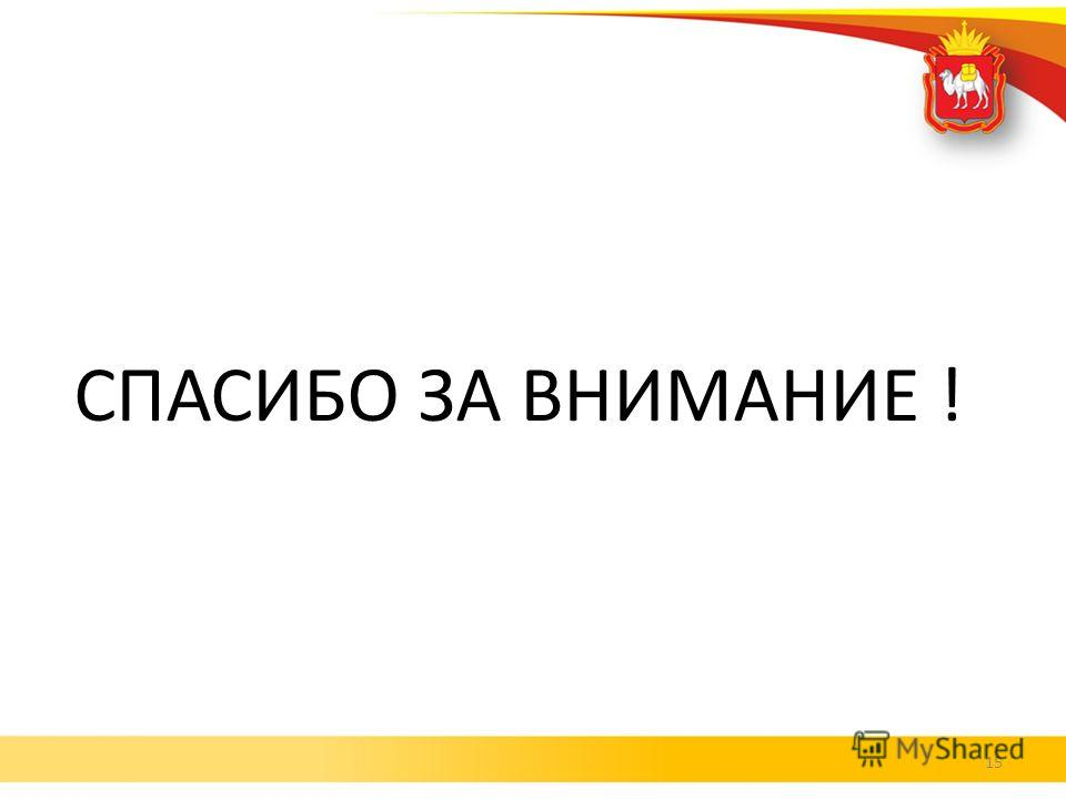 СПАСИБО ЗА ВНИМАНИЕ ! 15