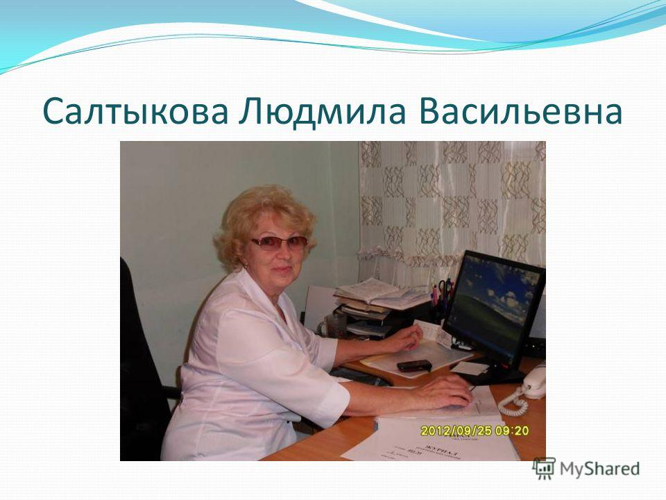 Салтыкова Людмила Васильевна