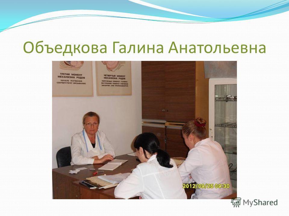 Объедкова Галина Анатольевна