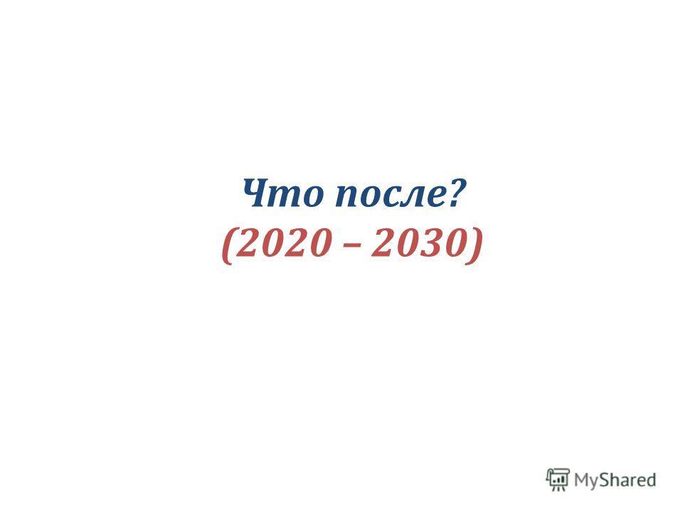 Что после? (2020 – 2030)