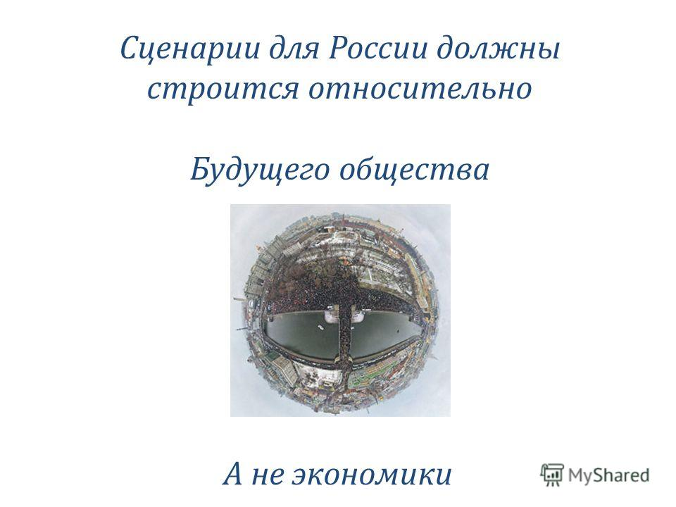 Сценарии для России должны строится относительно Будущего общества А не экономики