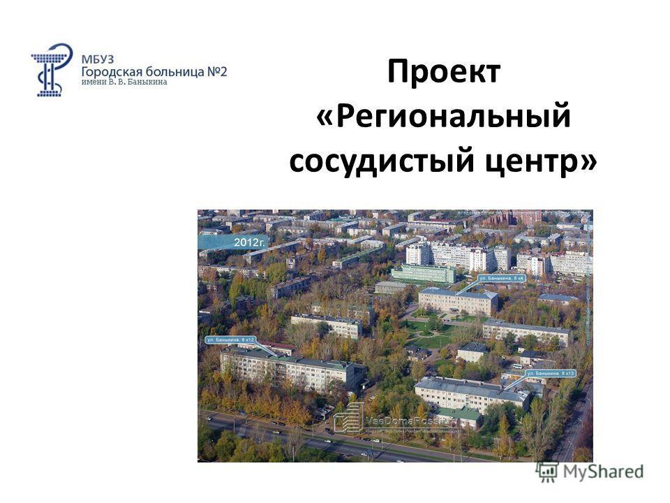 Проект «Региональный сосудистый центр»