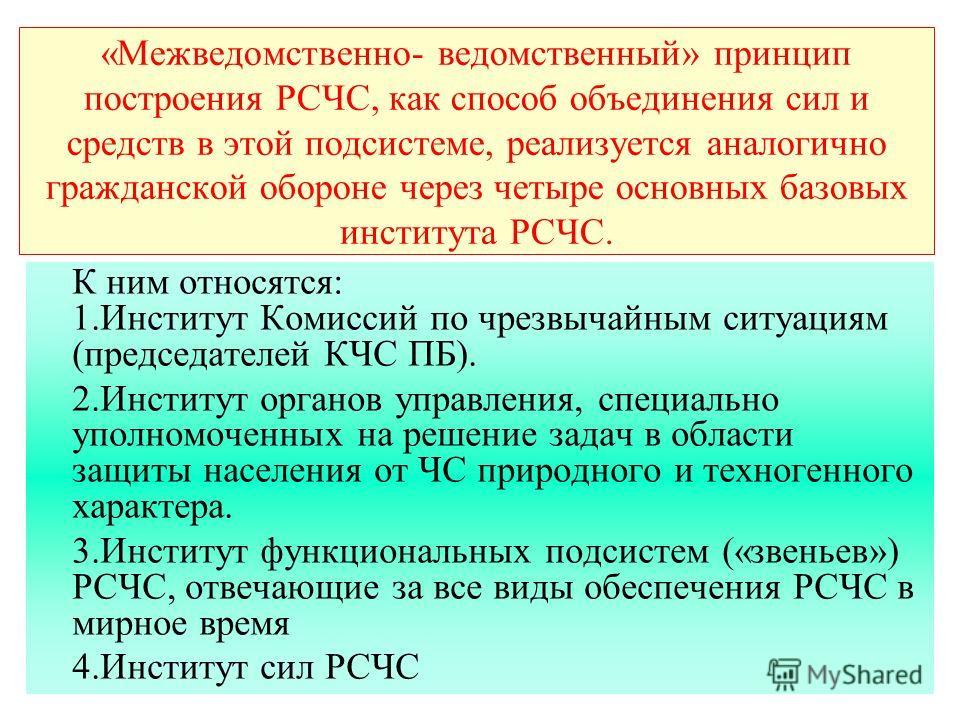 Единая система, состоящая из функциональных и территориальных подсистем, действует на: - федеральном ; - межрегиональном - региональном; - муниципальном; - объектовом. На каждом уровне создаются: - координационные органы; - постоянно действующие орга