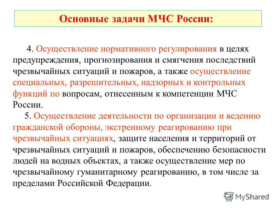 Основные задачи МЧС России: 1. Выработка и реализация государственной политики в области гражданской обороны, защиты населения и территорий от чрезвычайных ситуаций, обеспечения пожарной безопасности, а также безопасности людей на водных объектах в п
