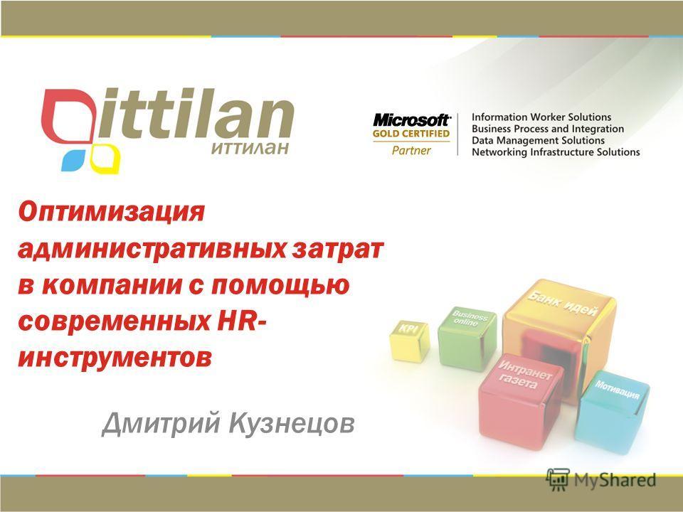 Оптимизация административных затрат в компании с помощью современных HR- инструментов Дмитрий Кузнецов