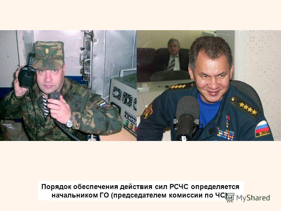 Порядок обеспечения действия сил РСЧС определяется начальником ГО (председателем комиссии по ЧС).