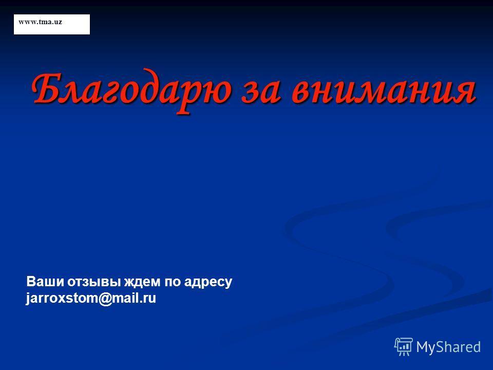 Благодарю за внимания www.tma.uz Ваши отзывы ждем по адресу jarroxstom@mail.ru