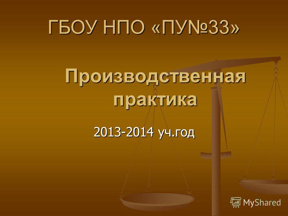 Производственная практика 2013-2014 уч.год ГБОУ НПО «ПУ33»