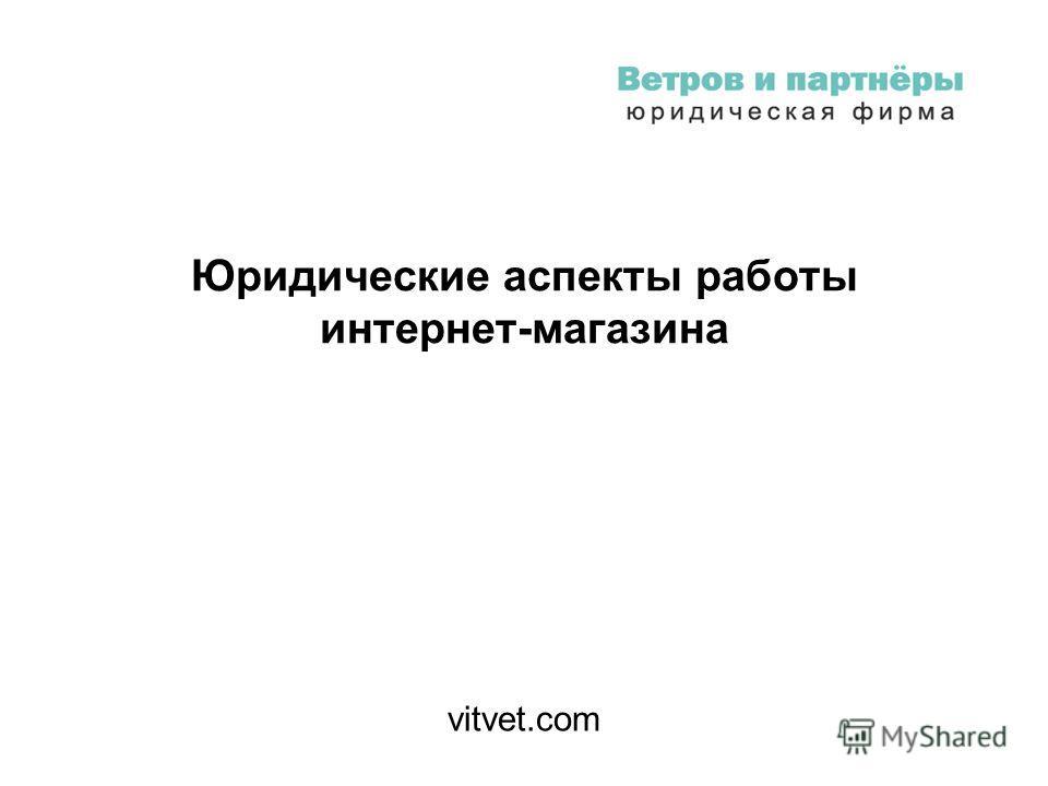 Юридические аспекты работы интернет-магазина vitvet.com