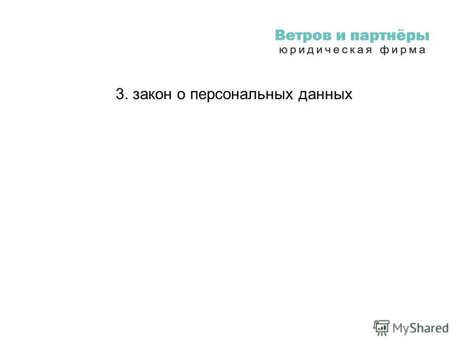 3. закон о персональных данных