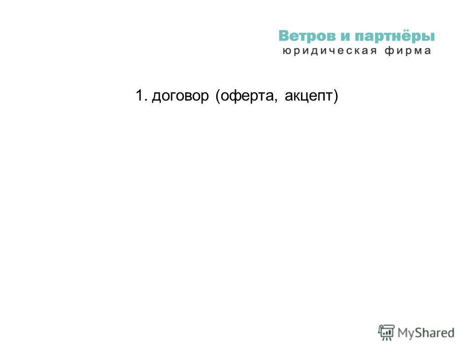 1. договор (оферта, акцепт)