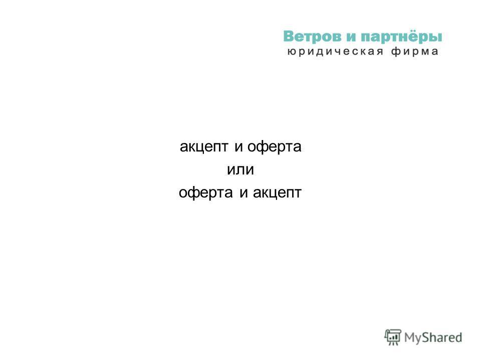 акцепт и оферта или оферта и акцепт
