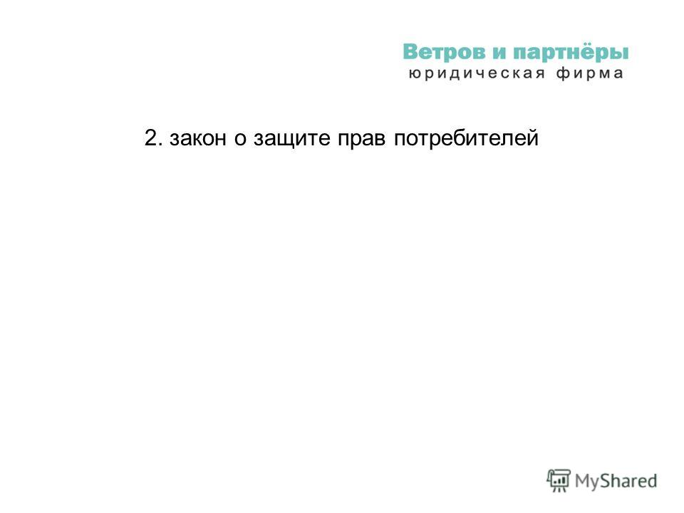 2. закон о защите прав потребителей