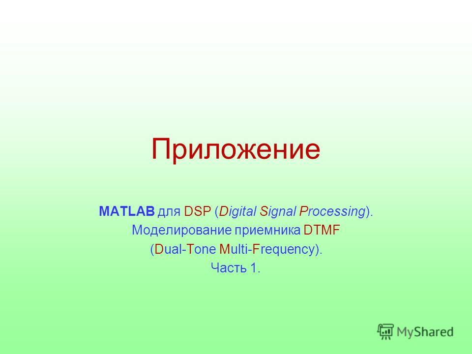 Приложение MATLAB для DSP (Digital Signal Processing). Моделирование приемника DTMF (Dual-Tone Multi-Frequency). Часть 1.