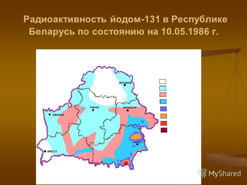 Радиоактивность йодом-131 в Республике Беларусь по состоянию на 10.05.1986 г.