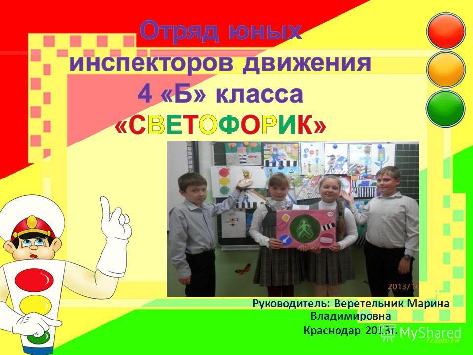 Руководитель: Веретельник Марина Владимировна Краснодар 2013г.
