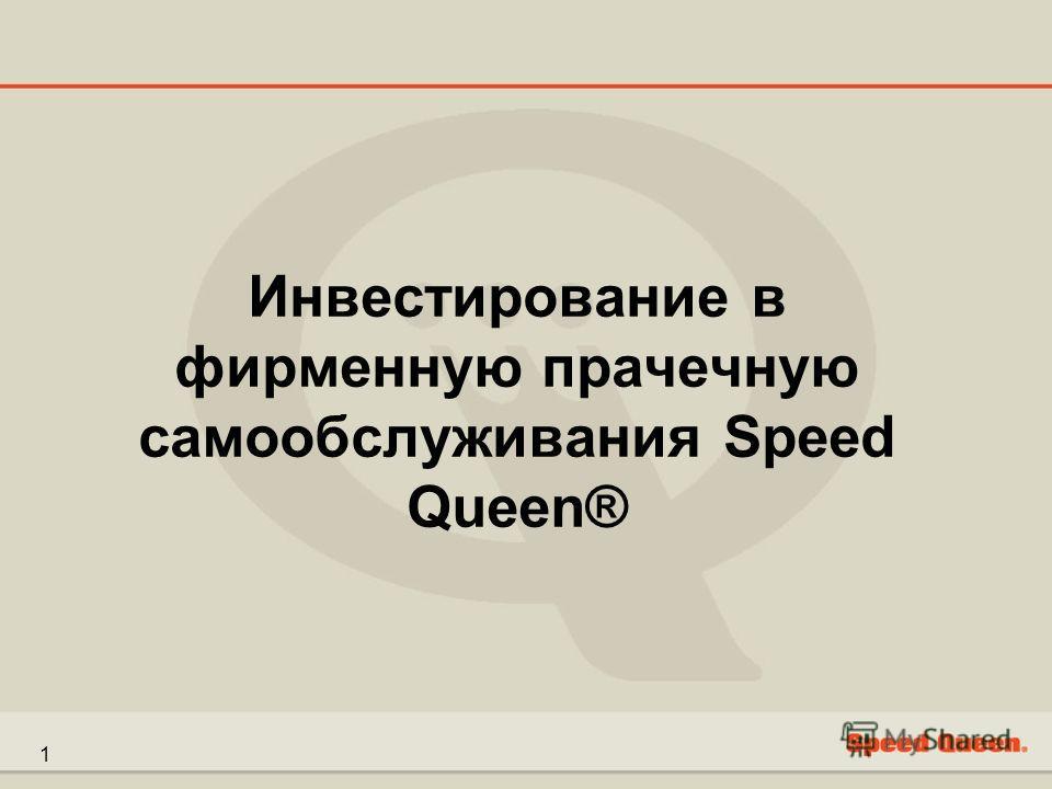 1 Инвестирование в фирменную прачечную самообслуживания Speed Queen®