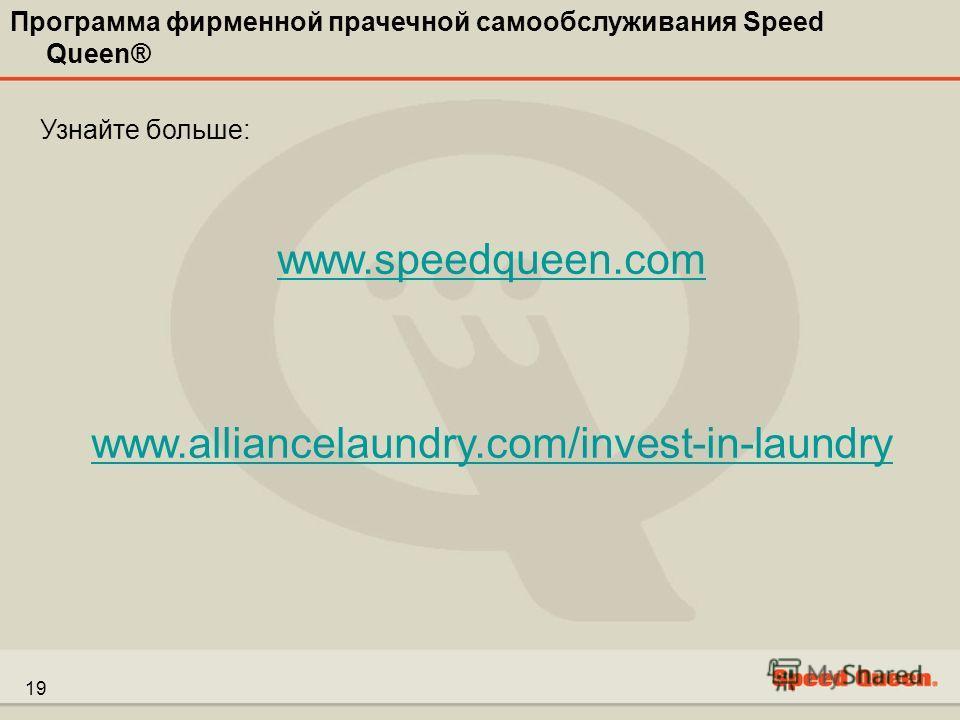 19 Программа фирменной прачечной самообслуживания Speed Queen® Узнайте больше: www.speedqueen.com www.alliancelaundry.com/invest-in-laundry