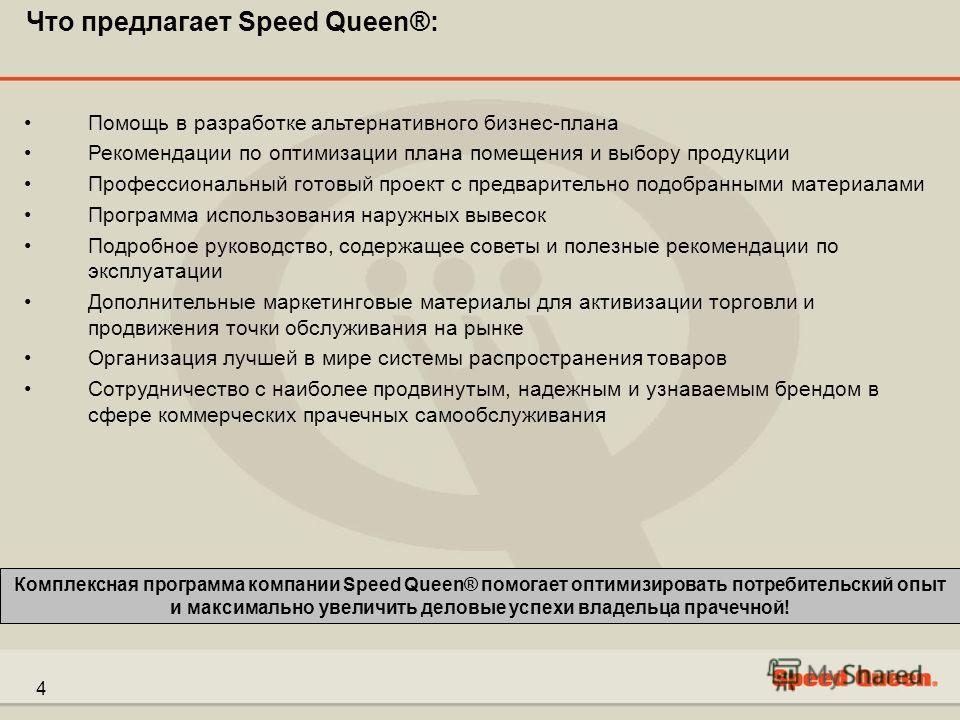 4 Что предлагает Speed Queen®: Комплексная программа компании Speed Queen® помогает оптимизировать потребительский опыт и максимально увеличить деловые успехи владельца прачечной! Помощь в разработке альтернативного бизнес-плана Рекомендации по оптим