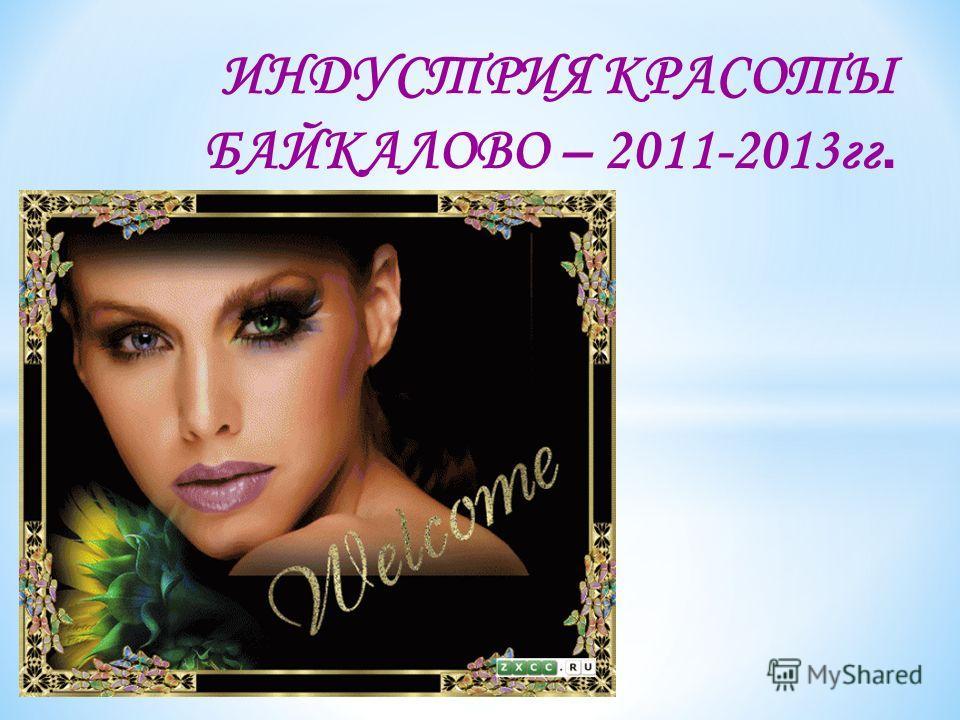 ИНДУСТРИЯ КРАСОТЫ БАЙКАЛОВО – 2011-2013гг.