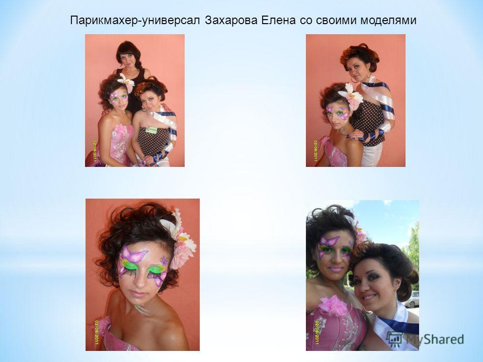 Парикмахер-универсал Захарова Елена со своими моделями
