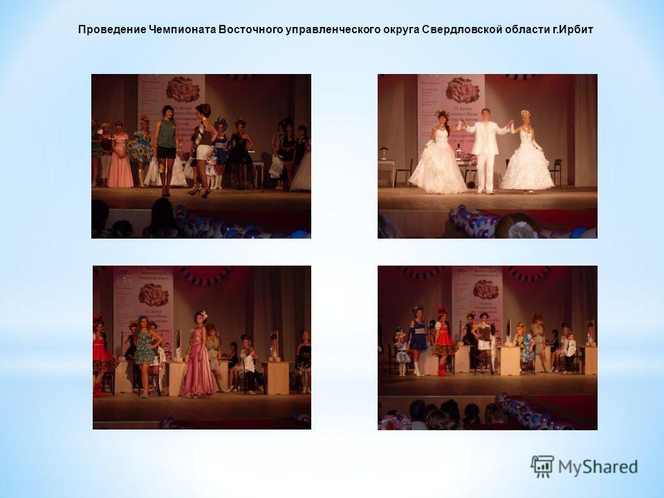 Проведение Чемпионата Восточного управленческого округа Свердловской области г.Ирбит