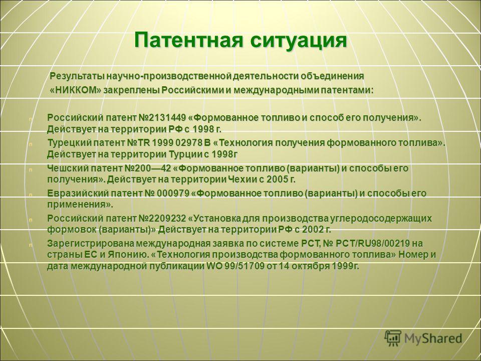 Патентная ситуация Результаты научно-производственной деятельности объединения Результаты научно-производственной деятельности объединения «НИККОМ» закреплены Российскими и международными патентами: «НИККОМ» закреплены Российскими и международными па