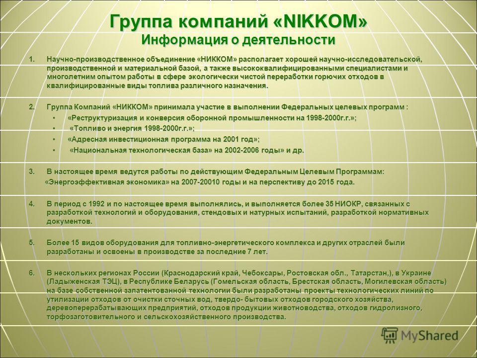 Группа компаний «NIKKOM» Информация о деятельности 1. Научно-производственное объединение «НИККОМ» располагает хорошей научно-исследовательской, производственной и материальной базой, а также высококвалифицированными специалистами и многолетним опыто
