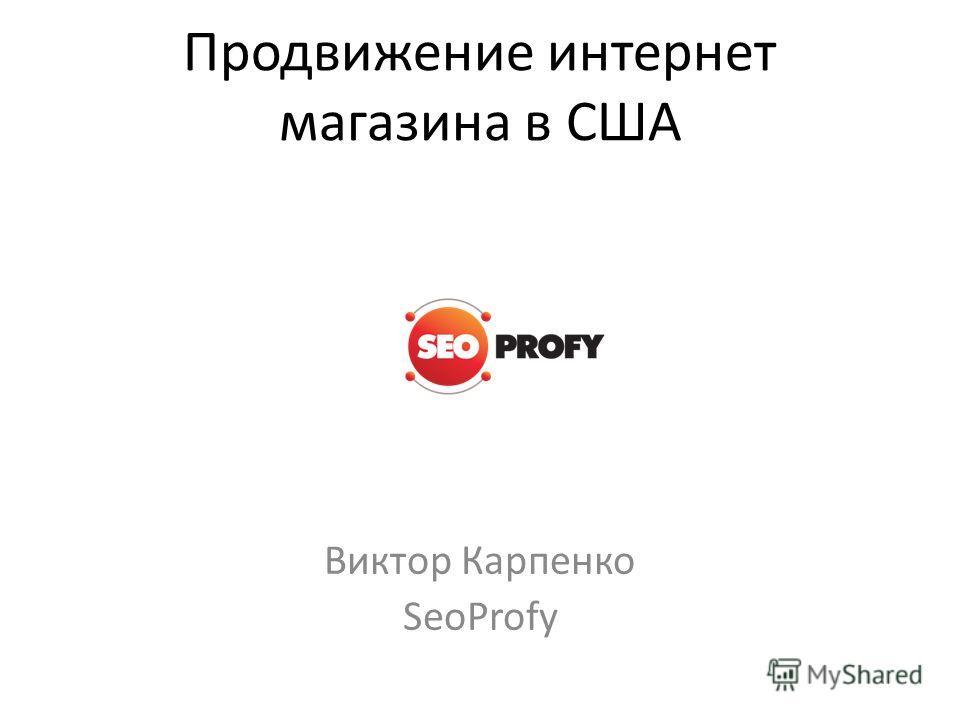 Продвижение интернет магазина в США Виктор Карпенко SeoProfy