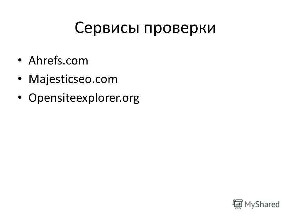 Сервисы проверки Ahrefs.com Majesticseo.com Opensiteexplorer.org