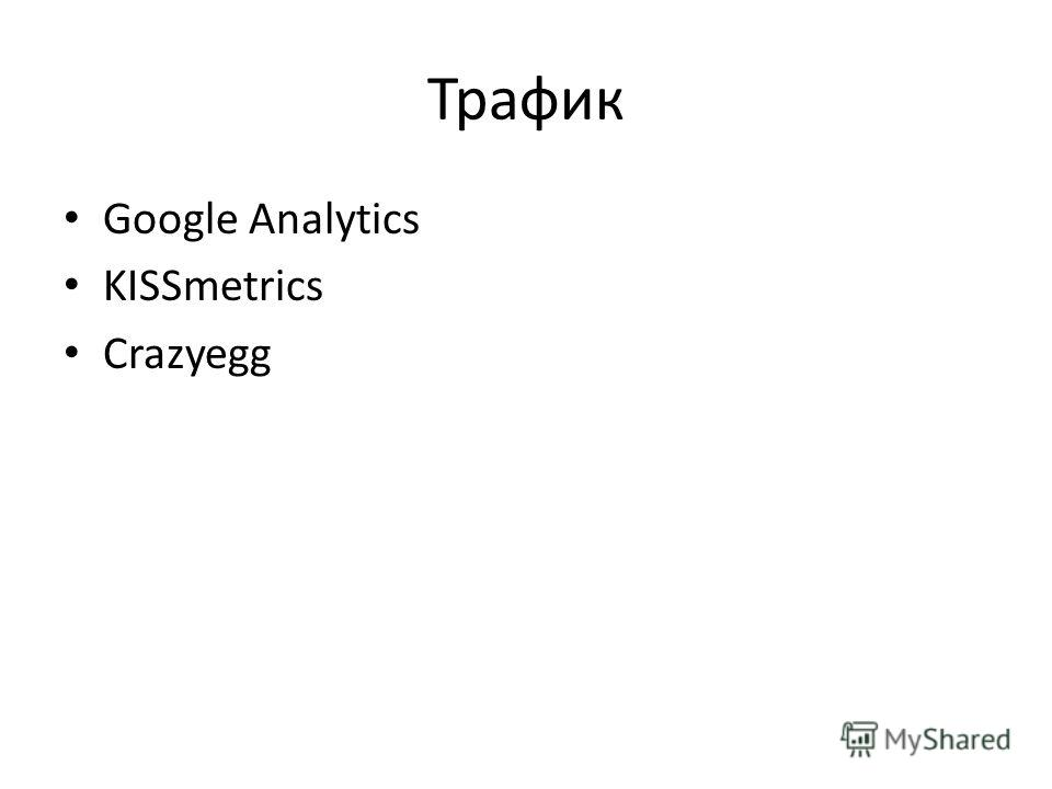 Трафик Google Analytics KISSmetrics Crazyegg