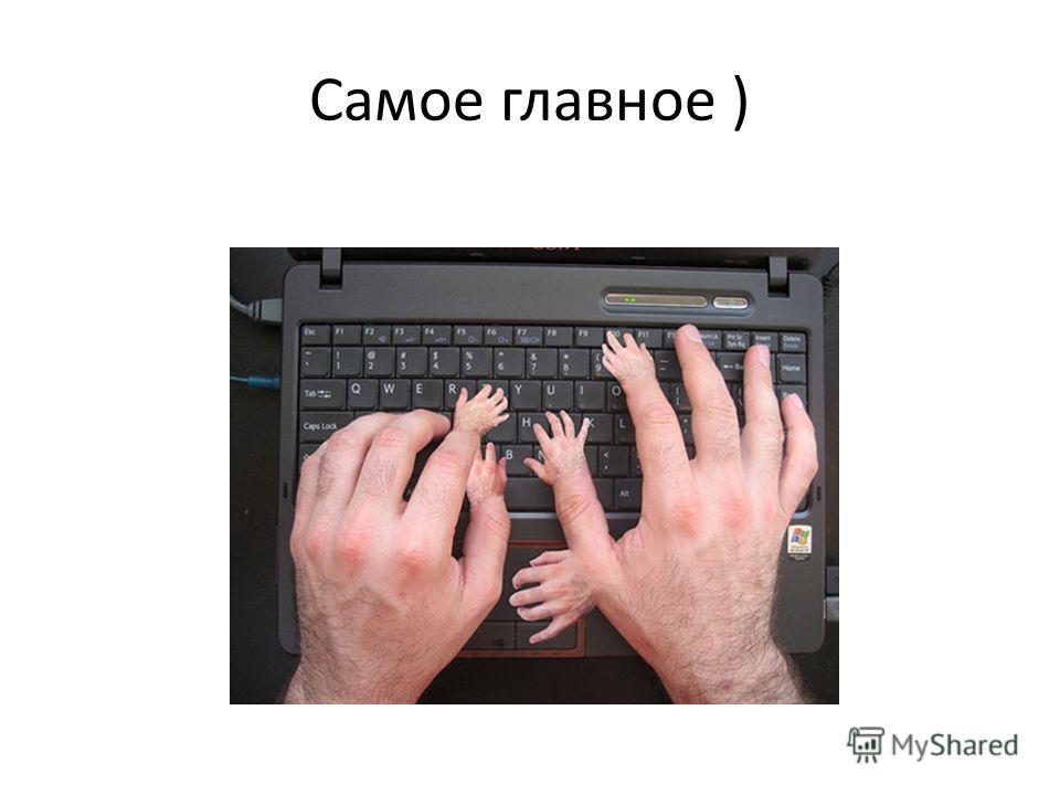 Самое главное )