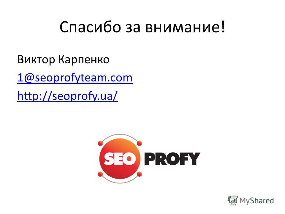 Спасибо за внимание! Виктор Карпенко 1@seoprofyteam.com http://seoprofy.ua/