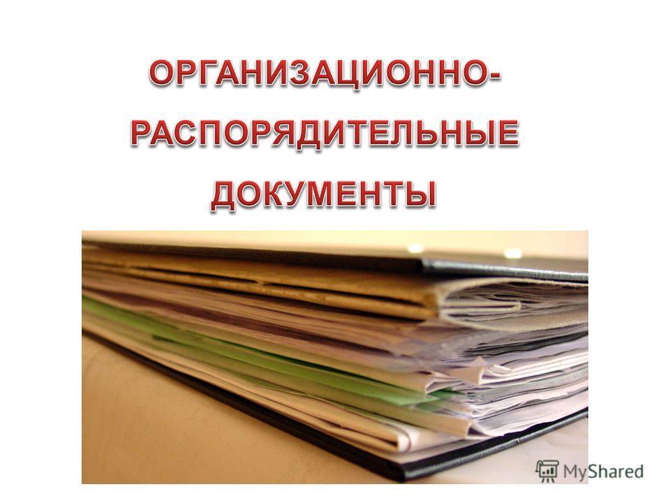 инструкция по делопроизводству фссп россии скачать