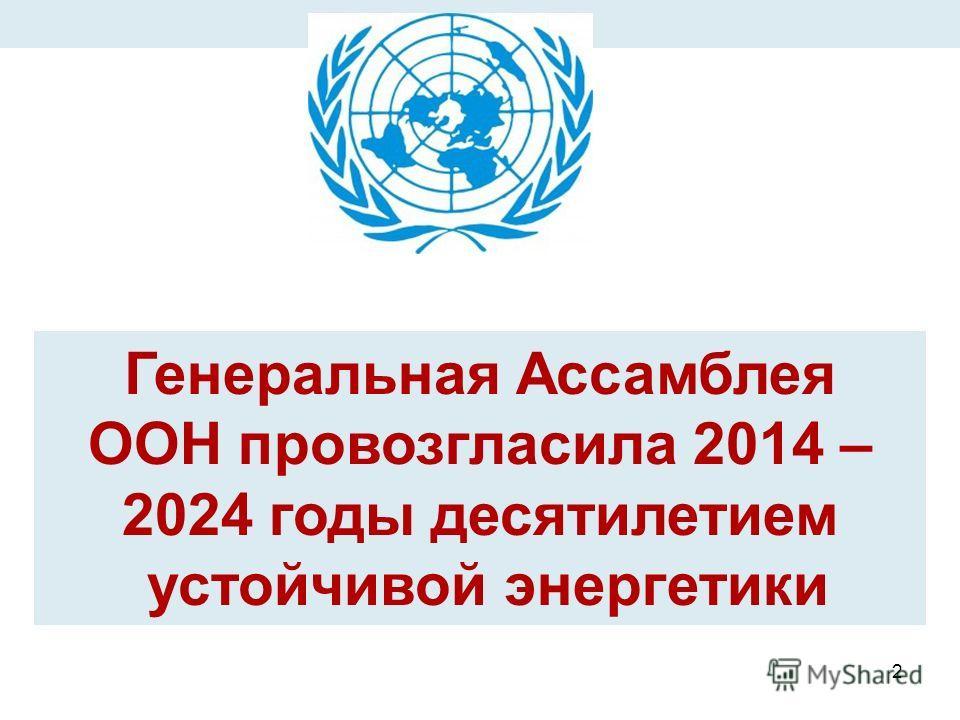 2 Генеральная Ассамблея ООН провозгласила 2014 – 2024 годы десятилетием устойчивой энергетики