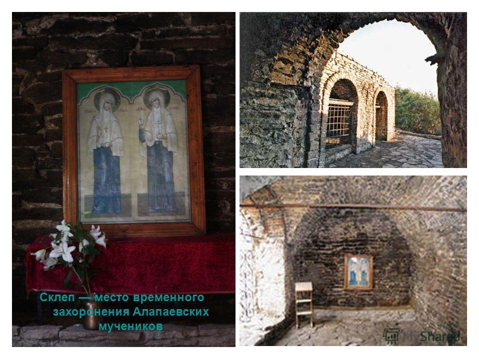 Склеп место временного захоронения Алапаевских мучеников