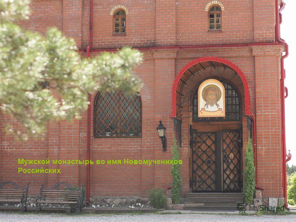 Мужской монастырь во имя Новомучеников Российских